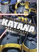 機動戦士ガンダムカタナ 7 (角川コミックス・エース)(角川コミックス・エース)