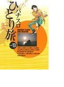 パチスロひとり旅 13 (GW COMICS)