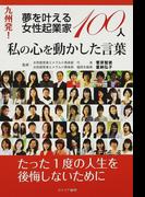 九州発!夢を叶える女性起業家100人私の心を動かした言葉