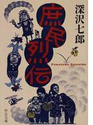 庶民烈伝 (中公文庫)(中公文庫)