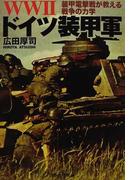 WWⅡドイツ装甲軍 装甲電撃戦が教える戦争の力学