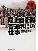 陸上自衛隊普通科連隊の仕事 もののふ群像 (光人社NF文庫)(光人社NF文庫)