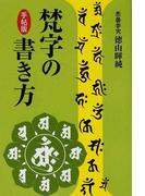 梵字の書き方 手帖版