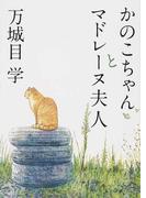 かのこちゃんとマドレーヌ夫人 (角川文庫)(角川文庫)