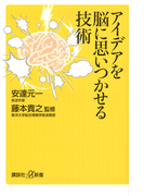 アイデアを脳に思いつかせる技術 (講談社+α新書)(講談社+α新書)