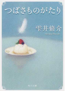 つばさものがたり (角川文庫)(角川文庫)