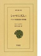 シャマニズム アルタイ系諸民族の世界像 1 (東洋文庫)(東洋文庫)