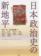 日本政治史の新地平
