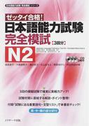 日本語能力試験完全模試N2 ゼッタイ合格!