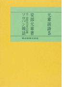 ソロバン雑話 五一研修会10年の記録 (元章談語)