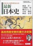 最新日本史 日本人の誇りを伝える
