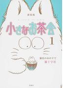 小さなお茶会 新装版 2巻セット