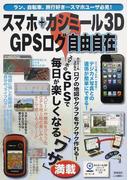 スマホ+カシミール3D GPSログ自由自在 スマホで取れるGPSログ。カシミール3Dでログ地図やグラフを作ってみよう! (実用百科)