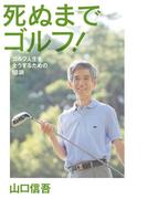 死ぬまでゴルフ!(幻冬舎単行本)