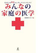 たけしの健康エンターテインメント! みんなの家庭の医学(幻冬舎単行本)