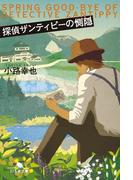 探偵ザンティピーの惻隠(幻冬舎文庫)