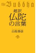 超訳 仏陀の言葉(幻冬舎単行本)