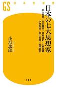 日本の七大思想家 丸山眞男/吉本隆明/時枝誠記/大森荘蔵/小林秀雄/和辻哲郎/福澤諭吉(幻冬舎新書)