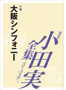 大阪シンフォニー 【小田実全集】(小田実全集)