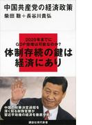 中国共産党の経済政策(講談社現代新書)