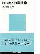 はじめての言語学(講談社現代新書)