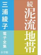 三浦綾子 電子全集 続 泥流地帯(三浦綾子 電子全集)