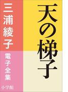 三浦綾子 電子全集 天の梯子(三浦綾子 電子全集)