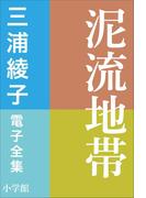 三浦綾子 電子全集 泥流地帯(三浦綾子 電子全集)
