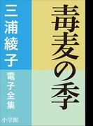 三浦綾子 電子全集 毒麦の季(三浦綾子 電子全集)