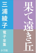三浦綾子 電子全集 果て遠き丘(三浦綾子 電子全集)