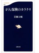 がん保険のカラクリ(文春新書)