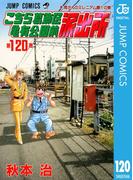 こちら葛飾区亀有公園前派出所 120(ジャンプコミックスDIGITAL)