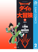 DRAGON QUEST―ダイの大冒険― 2(ジャンプコミックスDIGITAL)