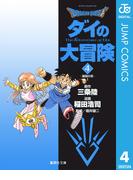 DRAGON QUEST―ダイの大冒険― 4(ジャンプコミックスDIGITAL)