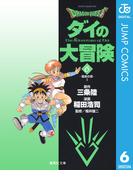 DRAGON QUEST―ダイの大冒険― 6(ジャンプコミックスDIGITAL)