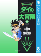 DRAGON QUEST―ダイの大冒険― 8(ジャンプコミックスDIGITAL)