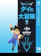 DRAGON QUEST―ダイの大冒険― 14(ジャンプコミックスDIGITAL)