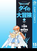 DRAGON QUEST―ダイの大冒険― 15(ジャンプコミックスDIGITAL)