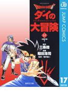 DRAGON QUEST―ダイの大冒険― 17(ジャンプコミックスDIGITAL)