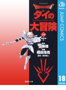 DRAGON QUEST―ダイの大冒険― 18(ジャンプコミックスDIGITAL)