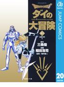 DRAGON QUEST―ダイの大冒険― 20(ジャンプコミックスDIGITAL)