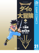 DRAGON QUEST―ダイの大冒険― 21(ジャンプコミックスDIGITAL)