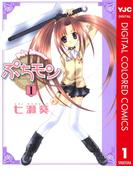 ぷちモン カラー版 1(ヤングジャンプコミックスDIGITAL)