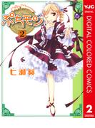 ぷちモン カラー版 2(ヤングジャンプコミックスDIGITAL)