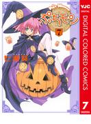 ぷちモン カラー版 7(ヤングジャンプコミックスDIGITAL)