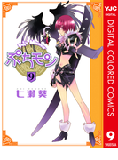 ぷちモン カラー版 9(ヤングジャンプコミックスDIGITAL)