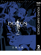 DOGS / BULLETS & CARNAGE 2(ヤングジャンプコミックスDIGITAL)