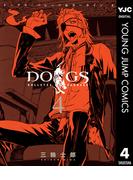 DOGS / BULLETS & CARNAGE 4(ヤングジャンプコミックスDIGITAL)