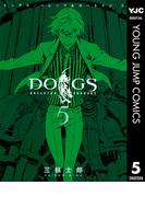 DOGS / BULLETS & CARNAGE 5(ヤングジャンプコミックスDIGITAL)