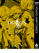 DOGS / BULLETS & CARNAGE 6(ヤングジャンプコミックスDIGITAL)